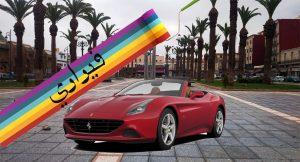 فيراري Ferrari