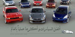 أفضل السيارات و أكثرها عملياً بالعالم