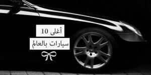 أغلى 10 سيارات بالعالم