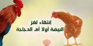 إنتهاء لغز البيضة أولاً أم الدجاجة