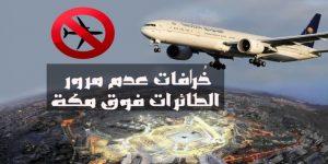 خُرافات عدم مرور الطائرات فوق مكة