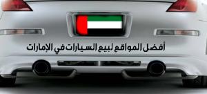 أفضل المواقع لبيع السيارات في الإمارات