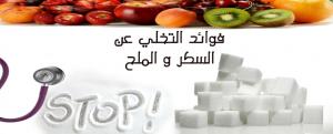 فوائد التخلي عن السكر و الملح